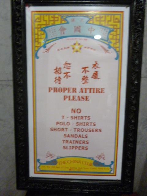 上海の租界はこんな感じ?・・・The  china club_b0210699_2242039.jpg