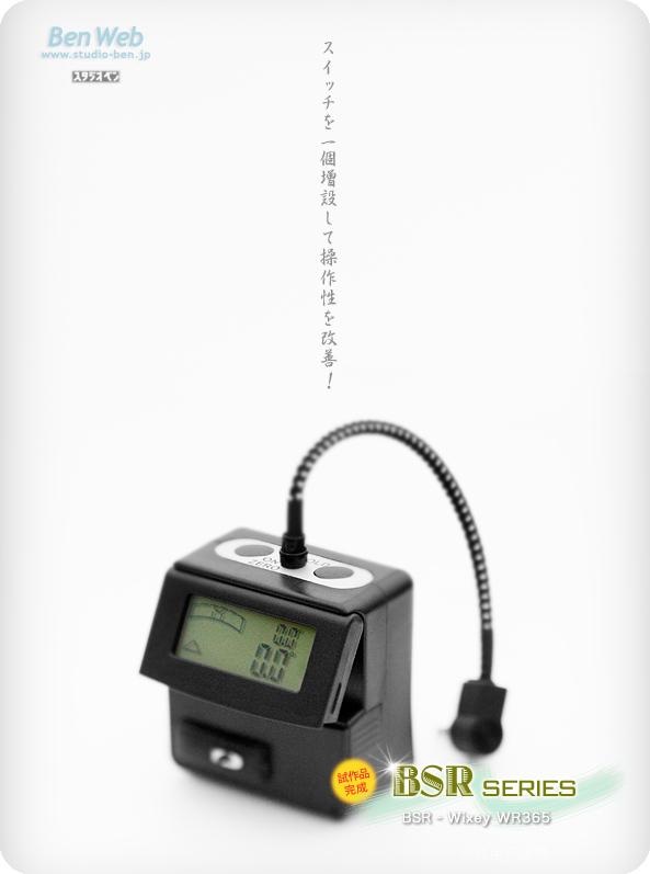 Wixey WR365 改造_c0210599_2144041.jpg