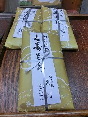 日本橋「長門」(江戸からの和菓子)_c0187004_95443.jpg