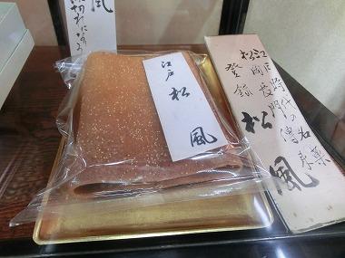 日本橋「長門」(江戸からの和菓子)_c0187004_975170.jpg