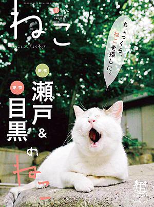 ねこ No.87 / 2013年夏号 _d0193211_15351414.jpg