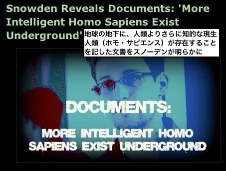 スノーデンの仰天リーク「地球地下に知的な現生人類が存在」:「ラケルタ」のことか?_e0171614_20464671.jpg
