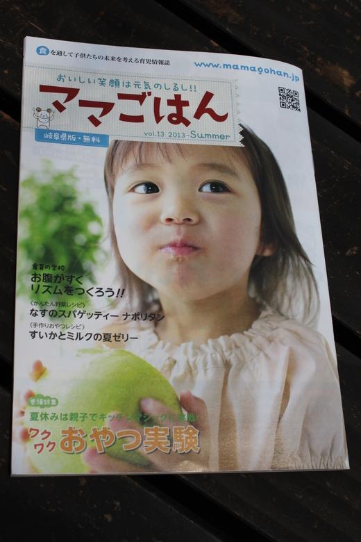 ママごはんに岐阜まるしぼり野菜ジュース_d0063218_12324850.jpg