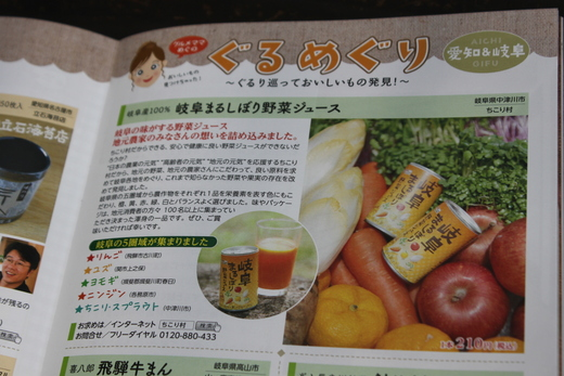 ママごはんに岐阜まるしぼり野菜ジュース_d0063218_1233937.jpg