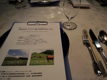 銀座kansei 岩泉食材を生かした坂田幹靖シェフの優しい料理の数々_b0206037_21485732.jpg