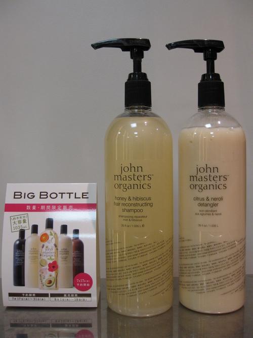 ジョンマスターオーガニック john masters organics ビッグボトル_c0205045_22395444.jpg