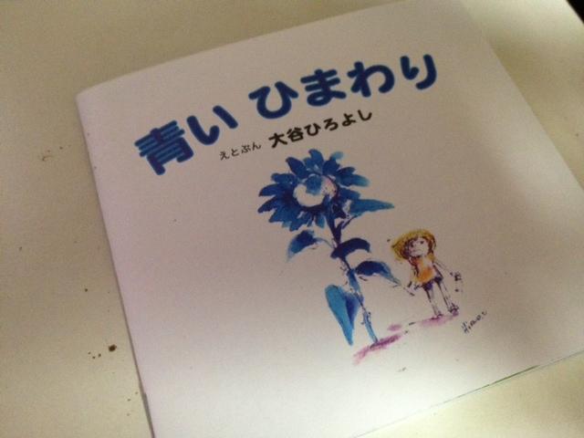 青いひまわり_d0179447_010398.jpg