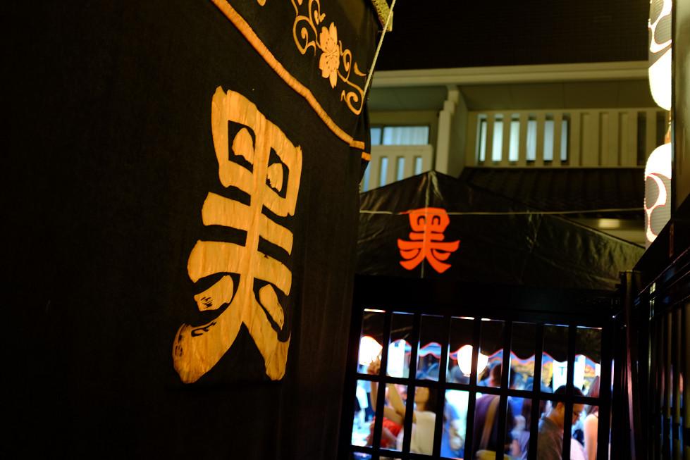 祇園祭2013 宵々々山スナップ 〜その2〜_f0152550_2181492.jpg