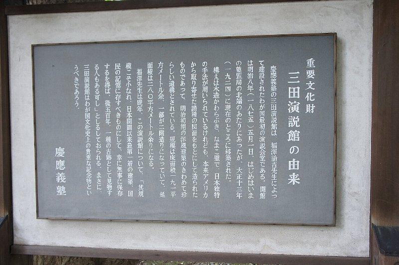 慶応義塾大学 三田演説館_c0112559_12595774.jpg