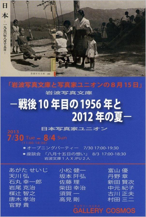 「八月十五日」展 岩波写真文庫1956年と写真家ユニオン2012年の夏_a0086270_201256.jpg