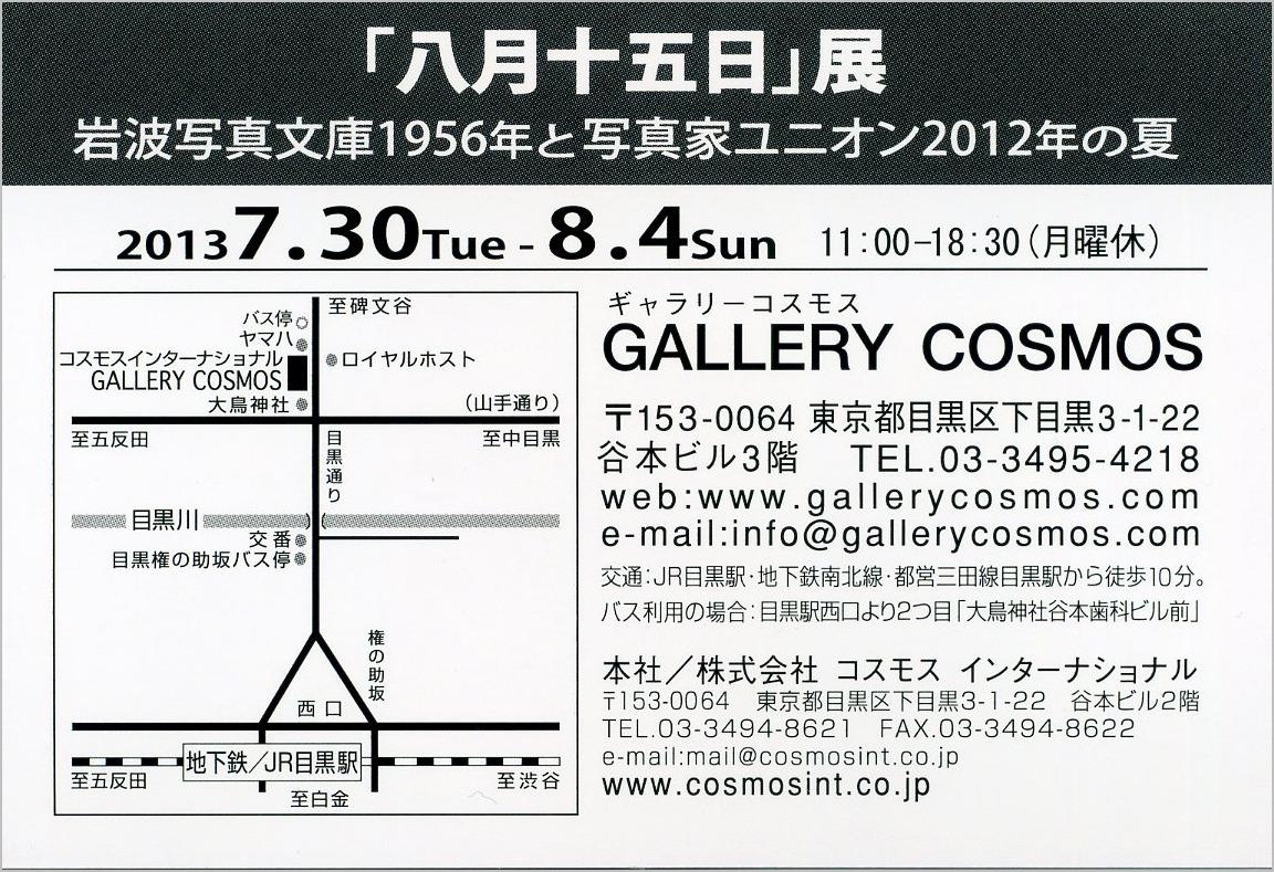 「八月十五日」展 岩波写真文庫1956年と写真家ユニオン2012年の夏_a0086270_202123.jpg