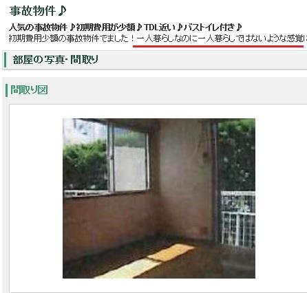 同居人憑き事故物件を紹介する不動産屋_d0061678_1114045.jpg