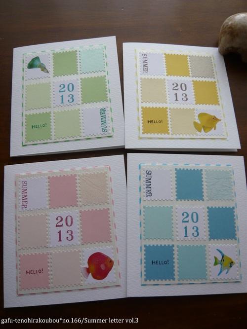 暑中お見舞いver.3 出産祝いカードのデザインをもとに_d0285885_8322243.jpg