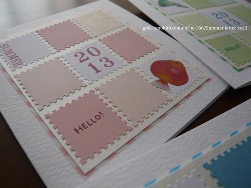 暑中お見舞いver.3 出産祝いカードのデザインをもとに_d0285885_8405088.jpg