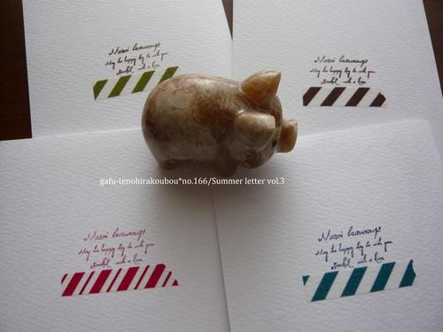 暑中お見舞いver.3 出産祝いカードのデザインをもとに_d0285885_8443997.jpg
