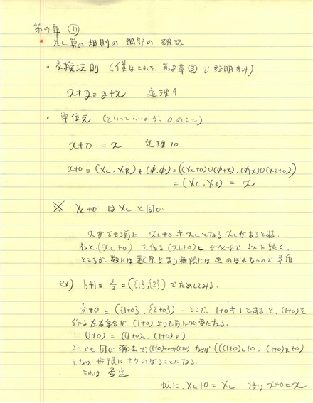 第9章-11 解題「至福の超現実数」42_d0164691_11253692.jpg