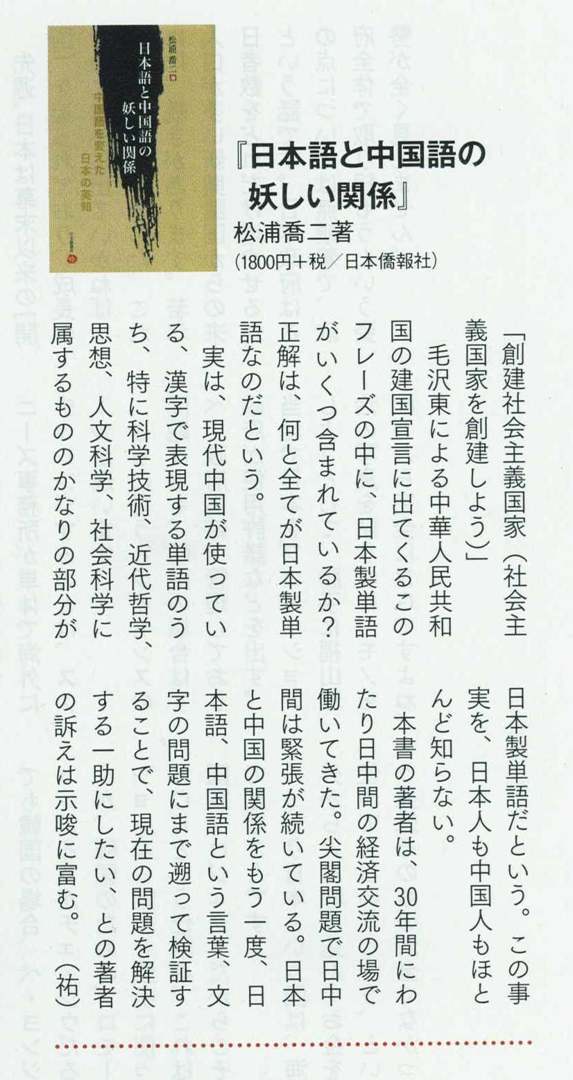 アエラに掲載された『日本語と中国語の妖しい関係―中国語を変えた日本の英知』書評_d0027795_7451161.jpg