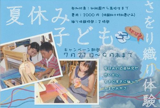 夏休みキャンペーンです!_d0295916_13505256.jpg