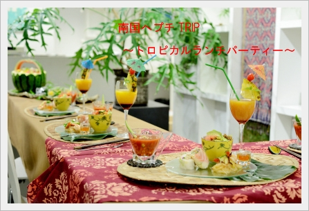 トロピカルランチパーティー ~パーティークラス_d0217944_183924100.jpg