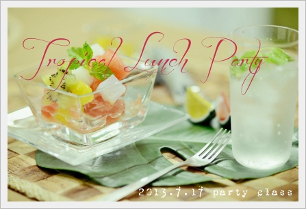 トロピカルランチパーティー ~パーティークラス_d0217944_1842381.jpg
