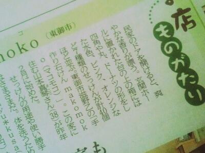 本日の信濃毎日新聞に掲載されました_e0254750_196820.jpg