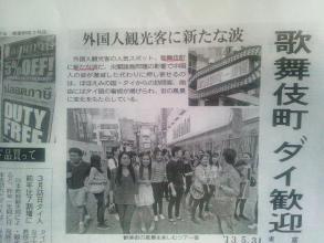 「これがタイ人首都圏観光の『ゴールデンルート』だ」【2013年上半期③タイ客】_b0235153_11415452.jpg