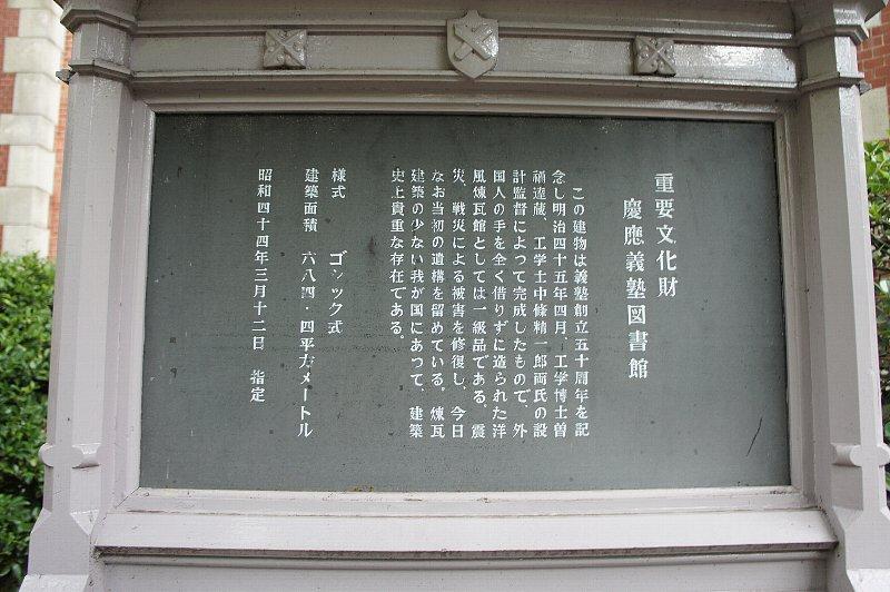 慶応義塾大学 図書館旧館_c0112559_125613100.jpg
