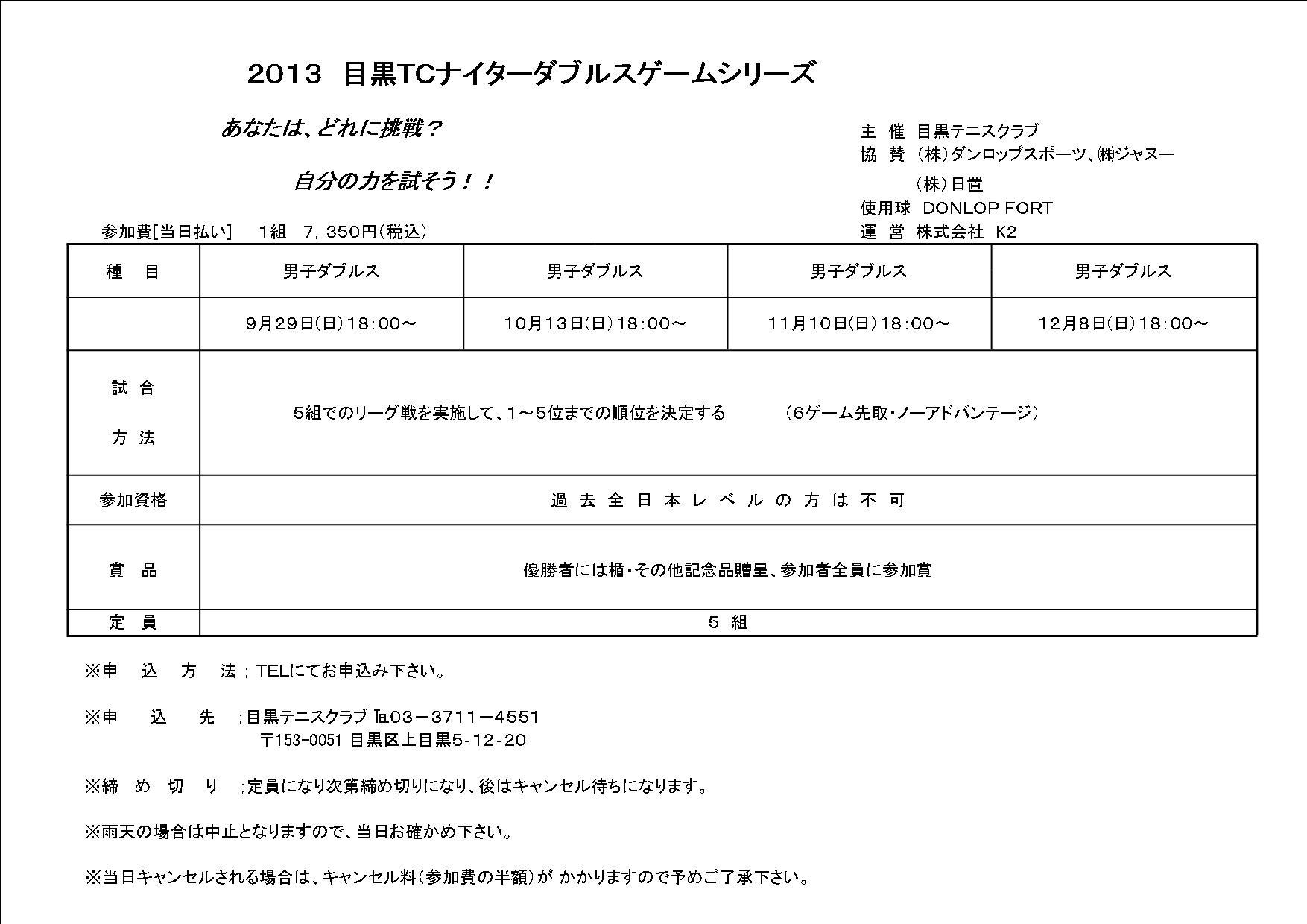 2013年 9~12月ナイターダブルストーナメント_b0158200_1144478.jpg