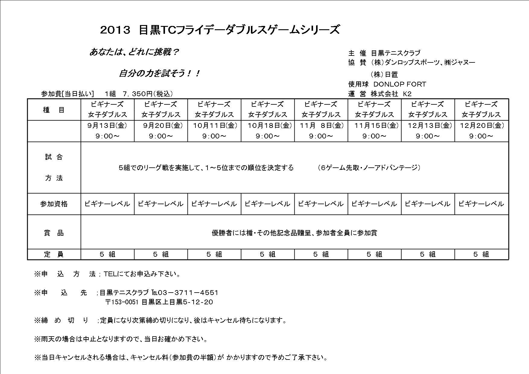 2013年9~12月フライデーダブルストーナメント_b0158200_11591777.jpg