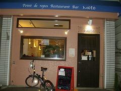 新しくレストラン・バーがオープンしました!_f0055803_15554885.jpg