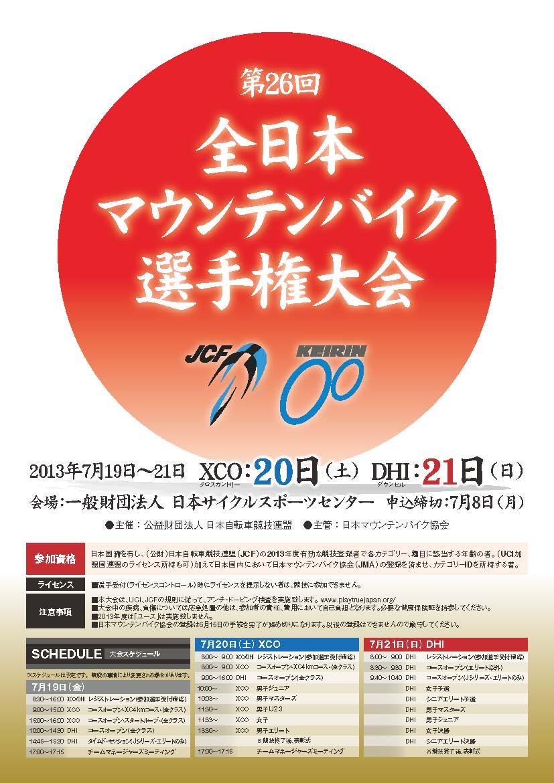 7/19〜21は修善寺サイクルスポーツセンターへ!_e0069415_1085781.jpg