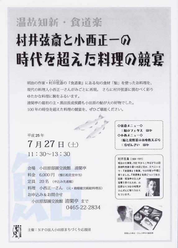 7月27日(土)鮎料理を楽しむ会を開催!(定員まであとわずか)_c0110117_1345787.jpg