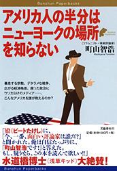 「アメリカ人の半分はニューヨークの場所を知らない」 町山智浩_c0144020_13262339.jpg