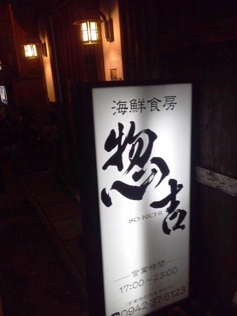 久留米おススメの河豚料理屋~冬の旅行2012②~_b0081121_6544017.jpg