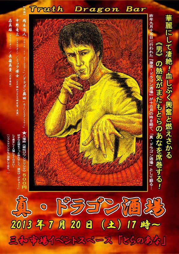 「真・ドラゴン酒場」の楽しみ方_a0196732_1245215.jpg