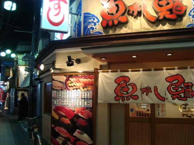 中野「魚がし鮨 中野北口店」へ行く。_f0232060_11432326.jpg