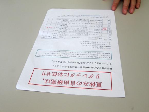 夏休みの宿題はおまかせ②「四国車体工業さん」_d0162564_1851248.jpg