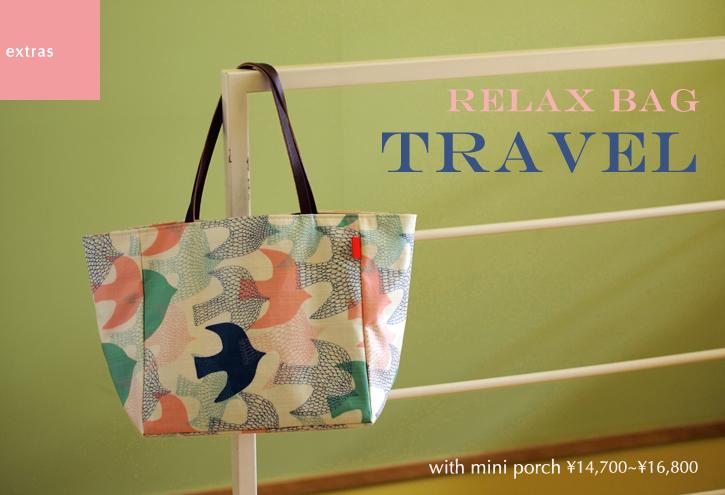 relax bag travel いよいよ_e0243765_14483283.jpg