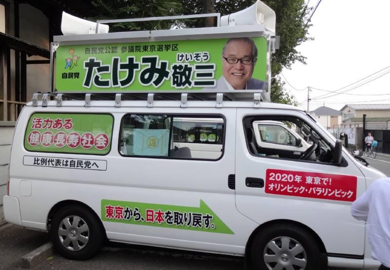 参議院議員選挙東京選挙区は自民(丸川・武見)で_f0059673_22535282.jpg