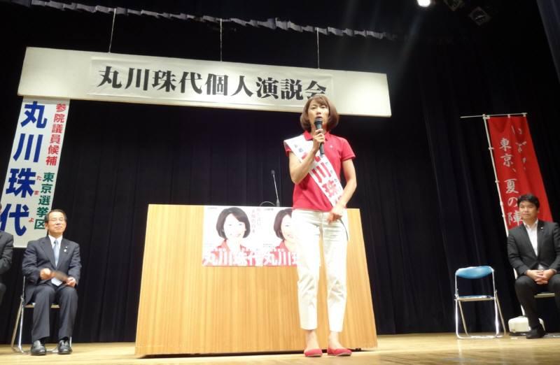 参議院議員選挙東京選挙区は自民(丸川・武見)で_f0059673_22562685.jpg