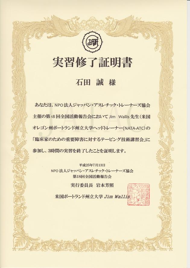 JATAC全国活動報告会_c0234975_1043753.jpg