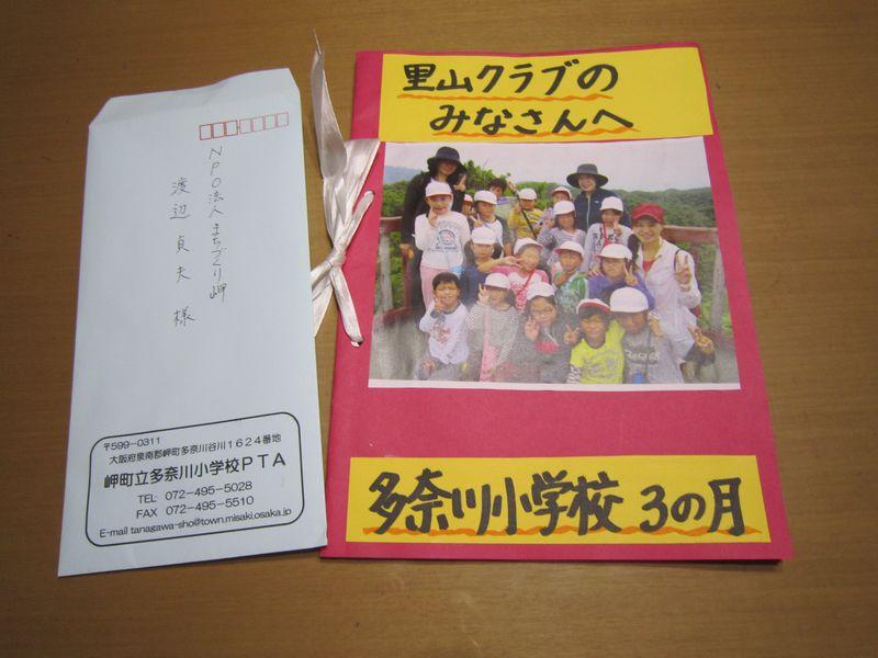 多奈川小からお礼の便り   by   (ナベサダ)_f0053885_1943421.jpg