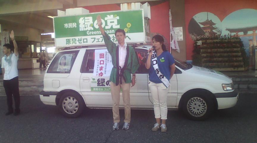 明日7月20日!緑の党グリーンズジャパン広島県横断檄走ツアー_e0094315_7393720.jpg