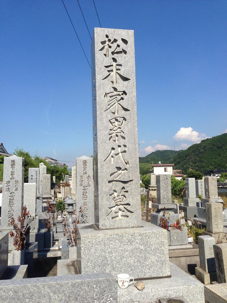 法事で松山へ_f0209434_0122865.jpg