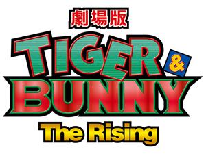 『劇場版 TIGER & BUNNY –The Rising-』続々解禁!&キャストコメントも届いたよ!_e0025035_20524216.jpg