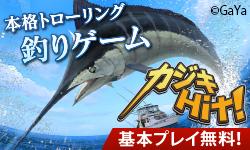 GREE 釣りゲーム「カジキHit!」のご紹介 【カジキ・マグロトローリング】_f0009039_10335828.jpg