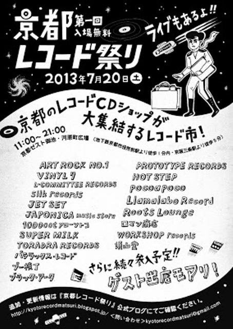 京都レコード祭り To look for music_e0230141_18375029.jpg