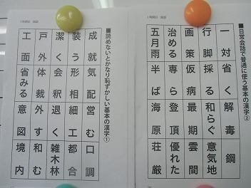 漢字から地図へ_a0272042_9533013.jpg