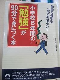 漢字から地図へ_a0272042_9541028.jpg