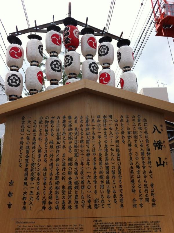 130719 祇園祭に行ってきました! _f0164842_8475147.jpg